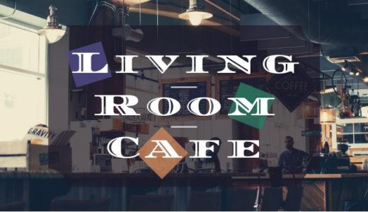 【リビングルームカフェ】渋谷で落ち着くカフェといったらココ!
