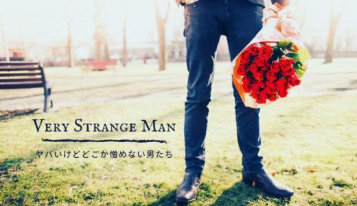 私が婚活アプリで出会った、ヤバいけどどこか憎めない3人の婚活男たち