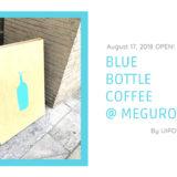 【ブルーボトルコーヒー 目黒】2018年8月オープンの新店舗をリサーチ!
