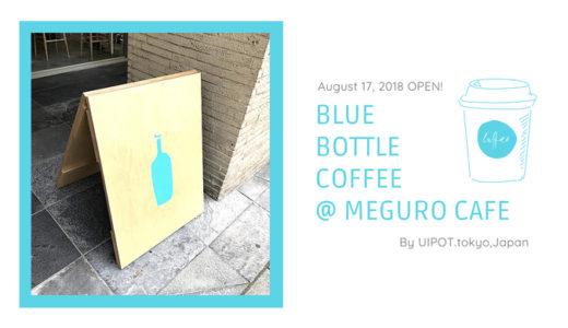 【ブルーボトルコーヒー 目黒】駅近で空いている穴場カフェならココ