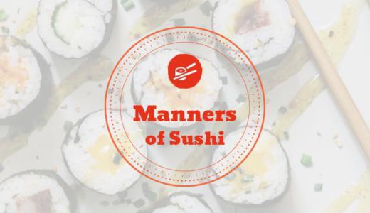 お寿司を上品に食べてこそ大人の女性。最低限身につけるべき作法とは