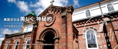 長崎県平戸市の観光名所