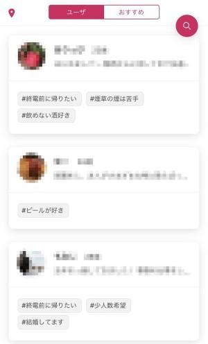 tipsysの機能「ユーザー検索」