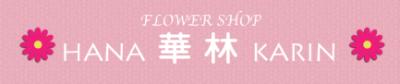 HANA華林公式ロゴ