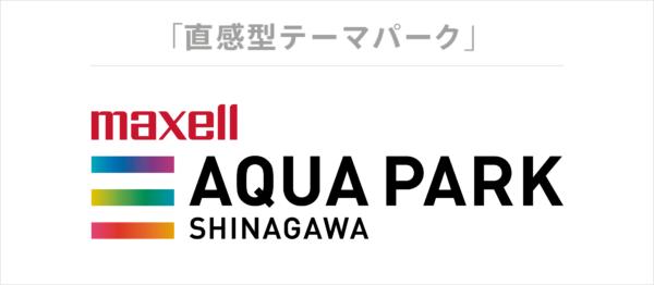 「maxell AQUAPARK SHINAGAWA」公式ロゴ