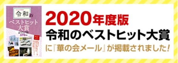 2020年度版令和のベストヒット大賞に華の会メールが掲載されました!
