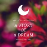 人はなぜ物語のような夢を見るのだろうか。心理学的にやさしく分析