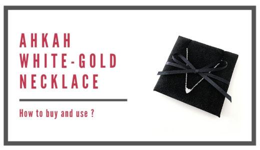 ブルベ肌・冬タイプには、アーカーのホワイトゴールドがよく似合う