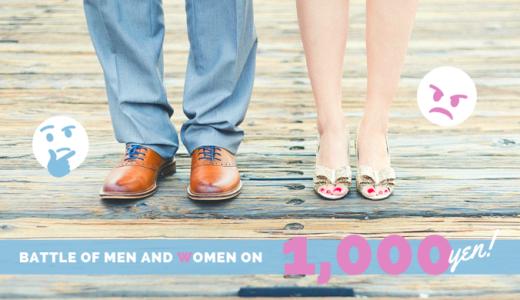 「じゃあ、1,000円だけ」に隠された男性の意図 VS 女性の心理