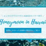 夢のビジネスクラスで行くハワイ。4泊6日のハネムーンでかかった費用は…