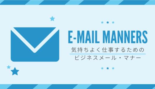 ビジネスメールのやりとりでケンカになりやすい人の特徴と対策