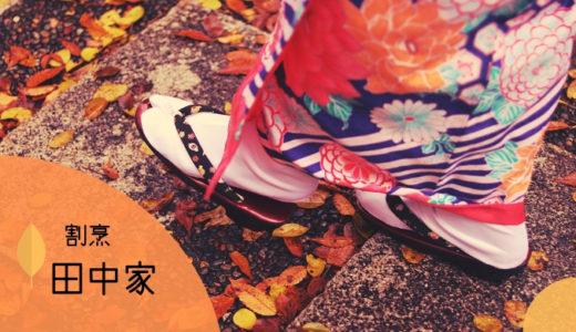 【割烹 田中家】横浜の地で歴史と絶品料理をしっとり味わえる老舗料亭