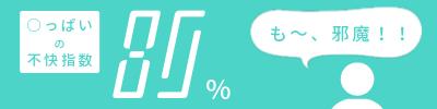 ○っぱいの不快指数「80%」