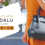ビジネスバッグにおすすめ!MODALU(モダルー)のバッグの取扱い店舗