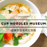 【カップヌードルミュージアム】横浜のデートスポット。冬の室内デートに