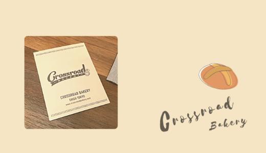 【クロスロードベーカリー】恵比寿のベーカリーでおしゃれなカフェタイムを