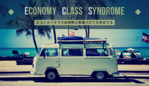 片道4時間の高速バスでエコノミークラス症候群になった体験談と今後の対策