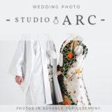 【スタジオアーク】結婚式の前撮り、金額もクオリティも諦めたくない!