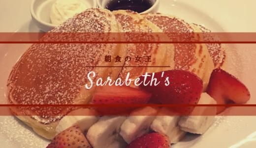 【サラベス 品川店】朝食の女王と評されるパンケーキ、本当においしい?