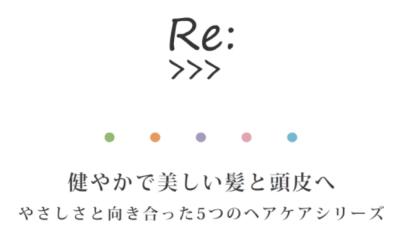 アジュバン「リ:シリーズ」ブランドロゴ
