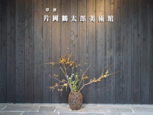 草津・片岡鶴太郎美術館