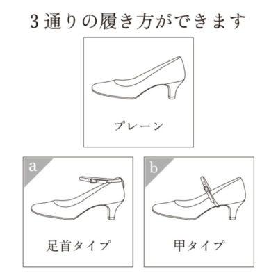 3通りの履き方