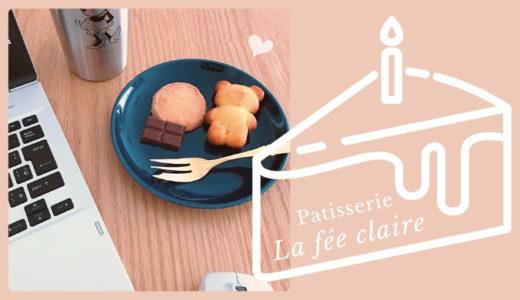【ラフェクレール】ケーキや焼き菓子、パンも揃う品川のお菓子屋さん