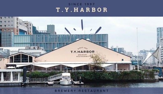 【ティー・ワイ・ハーバー】NY気分を味わえる品川のランドマークレストラン