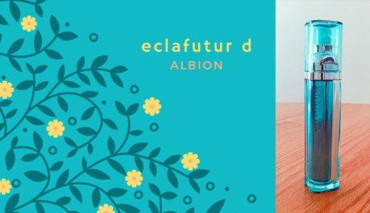 私がアルビオンの美容液「エクラフチュールd」を愛してやまない理由