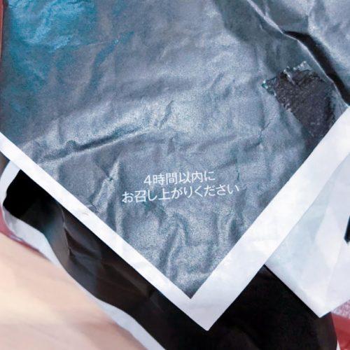 ザ・ダブルの包装紙の注意書き
