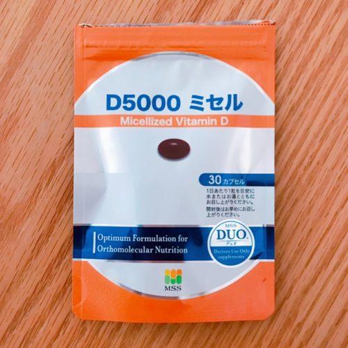 D5000ミセルのパッケージ(表)
