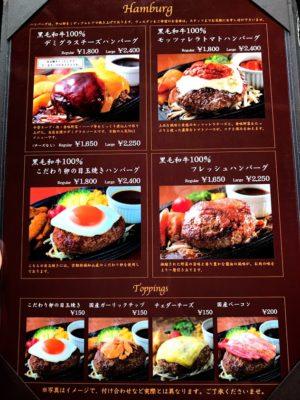 ミート矢澤のメニュー表(ハンバーグ)