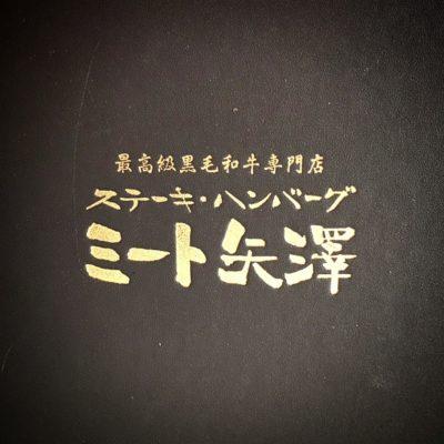 ミート矢澤のメニュー表(表紙)