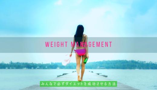 「絶対に逃れられない」管理体制を敷けば、ダイエットは必ず成功する