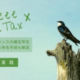 【税理士監修】会計freee×e-Taxで挑戦する、初めての確定申告全手順