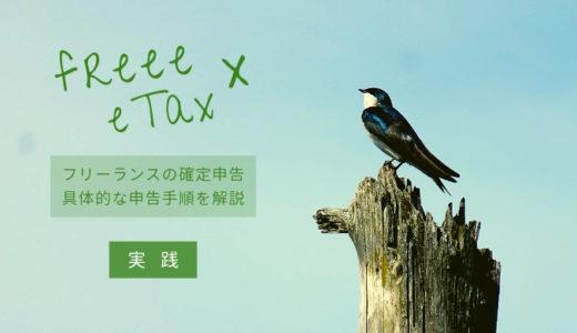 【税理士監修】初めての確定申告「実践」編。e-Taxで電子申告に挑戦しよう
