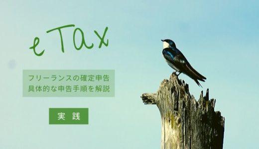【税理士監修】初めての確定申告「実践」編。e-Taxで申告書類を作成しよう