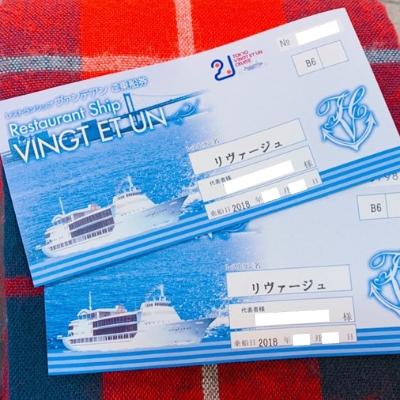 ヴァンテアンクルーズ乗船チケット