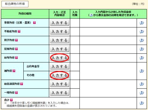 所得金額入力画面(総合課税)