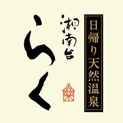 湘南台温泉らく公式ロゴ