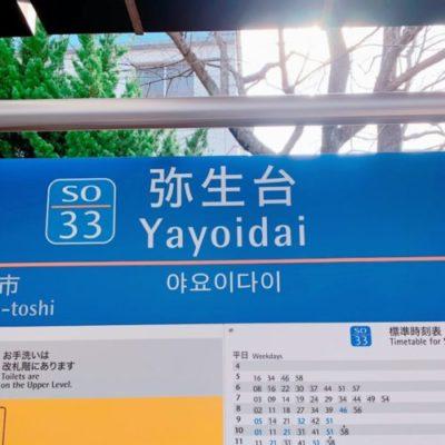 相鉄いずみ野線「弥生台」駅