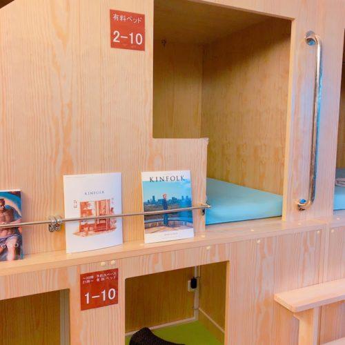 湘南台温泉らくの2F建てベッド