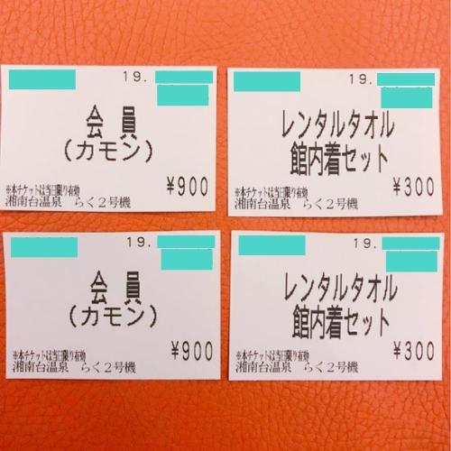 湘南台温泉らくの入館チケット