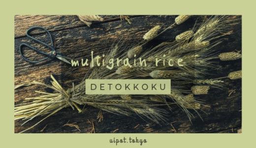 「デトッ穀」で知る雑穀米の優れた美容効果と、食卓のアイディア