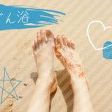 【足湯カフェ&バー どん浴】新宿にひっそりと佇むみんなのオアシス