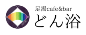 足湯カフェ&バー「どん浴」公式ロゴ