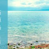 【石垣島旅行記・前編】夫婦でゆく沖縄離島。大自然が与える試練
