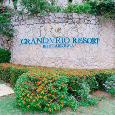 グランヴィリオリゾート・グランヴィリオガーデンの入口