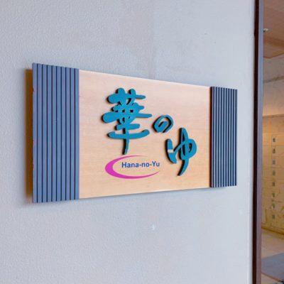 グランヴィリオリゾートの大浴場「華のゆ」