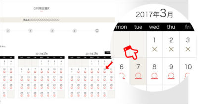 利用日カレンダー
